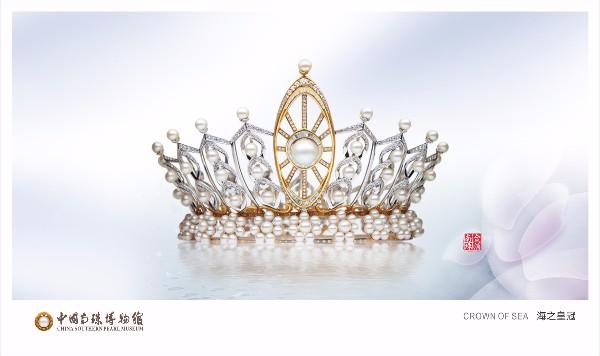 海之皇冠.jpg